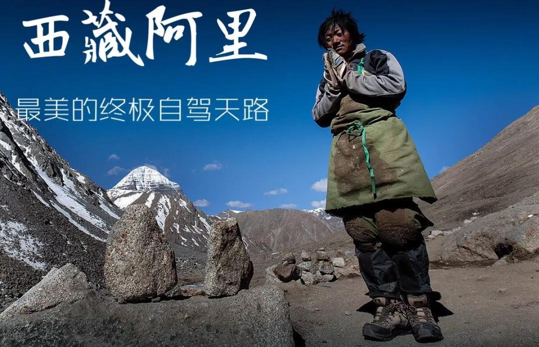 5月12日最美自驾天路25日:阿里中线,萨普神山,冈仁波齐,终极自驾之路